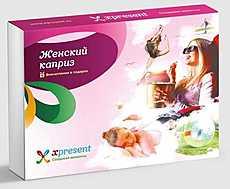 Подарочный сертификат «Женский каприз»