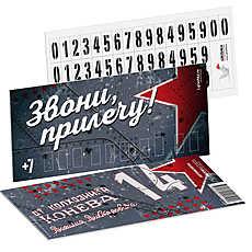 Парковочная автовизитка «Красная звезда» для номера телефона. На время парковки, оставьте под лобовым стеклом автовизитку с вашим номером телефона для связи. На постоянное время пользования прикрепите автовизитку к лобовому стеклу стикерами (в наборе). В комплект входит набор наклеек с цифрами для наклеивания номера телефона в указанное место на автовизитке,