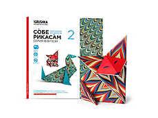 Оригами - древнее японское искусство.  Внутри набора - подробная инструкция в традиции Акиры Ёсидзавы, благодаря которой сборка фигурок превратится в увлекательнейший процесс!  Уроверь сложности: для профессионалов.