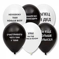 Парящие саркастические шары для мужчин 25 шт